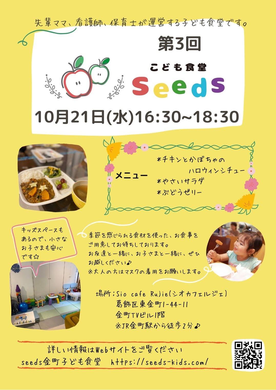 3 seeds金町子ども食堂